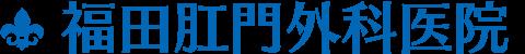 福田肛門外科医院:福岡市中央区の肛門科専門施設。女性外来も開設。